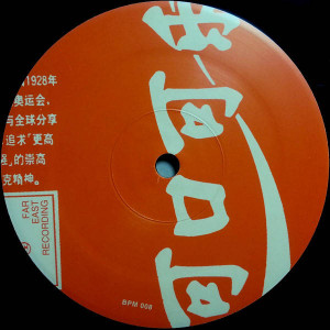 Soichi Terada - Far East Recording 2 - Far East Recording - FER-06867, BPM Records (Japan) - BPM 008